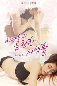 AV Actress's Obscene Private Life