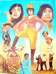 Aurat Raj