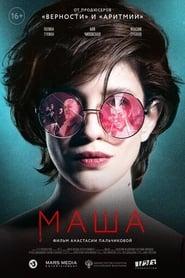 Masha (2020)
