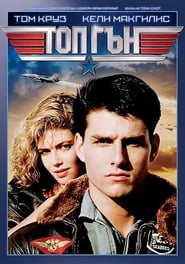 Топ Гън / Top Gun