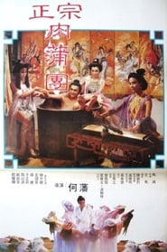The Carnal Sutra Mat (Rou pu tuan)