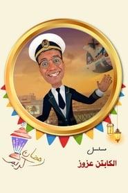 Captain Azzouz