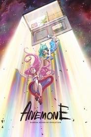 فيلم Eureka Seven Hi-Evolution: Anemone مترجم