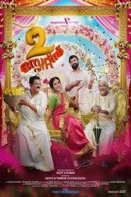 2 States (2020) Malayalam TRUE WEB-DL 480p & 720p | GDRive