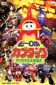 B-Robo Kabutack: The Epic Christmas Battle!! (1997)