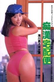 痴漢宅配便 1986