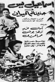 إسماعيل يس في جنينة الحيوانات 1957