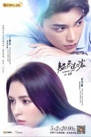 Intense Love poster