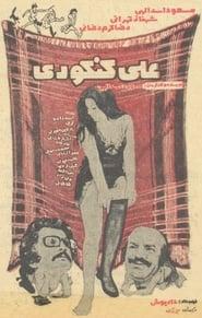 Ali konkoori 1973