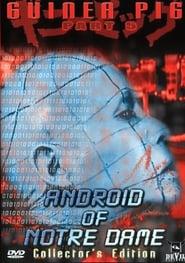 ザ・ギニーピッグ2 ノートルダムのアンドロイド (1988)