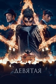 The Ninth (2019) Hindi Dubbed
