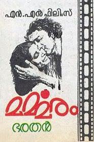 മർമ്മരം 1982