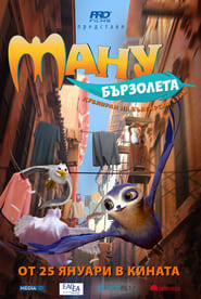Ману Бързолета / Manou the Swift (2019)