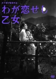 The Girl I Loved (1946)