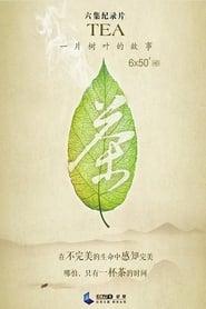 茶,一片树叶的故事 2013