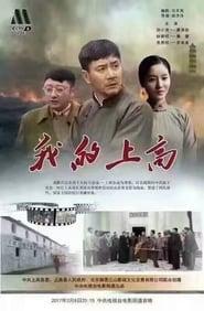 مشاهدة فيلم 我的上高 مترجم