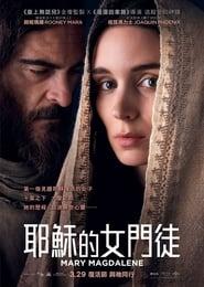 抹大拉的玛丽亚.Mary Magdalene.2018