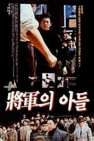 General's Son (1990)
