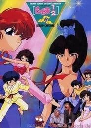 Ranma OVA 6 - Michi wo tsugu mono (kohen)
