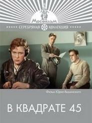 Affiche de Film V Kvadrate 45