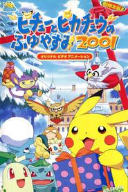 Pichu & Pikachu's Winter Vacation 2001 2000