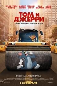 Tom și Jerry online subtitrat 2021