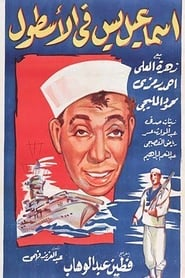Ismail Yassine in the Navy