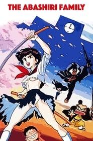Poster The Abashiri Family 1991