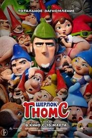 Шерлок Гномс - смотреть фильмы онлайн HD