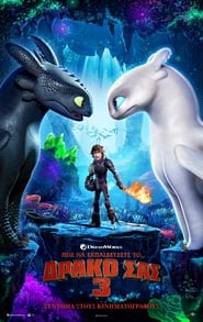 How to Train Your Dragon: The Hidden World / Πως Να Εκπαιδεύσετε Το Δράκο Σας 3