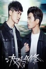 Poster Beloved Enemy 2017