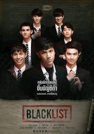 BLACKLIST นักเรียนลับ บัญชีดำ 2019