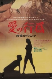 Love Technique 2 (1971)