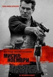 Мисия: Ноември / The November Man (2014)