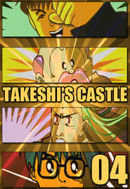 Takeshi's Castle - Season 4 (2005) poster