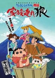 Crayon Shin-chan Gaiden streaming vf poster