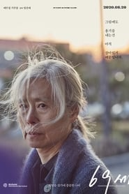 An Old Lady [2020]