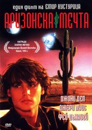 Аризонска мечта (1993)