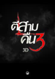 ตีสาม คืนสาม 3D (2014)