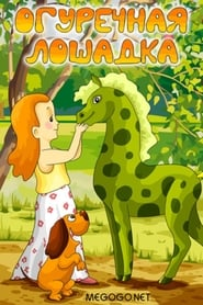 Cucumber Horse (1985)