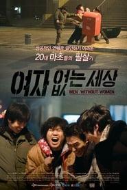 여자 없는 세상 2009