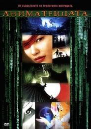 Аниматрицата (2003)