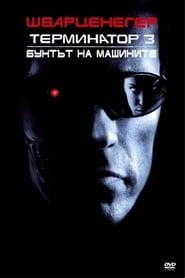 Терминатор 3: Бунтът на машините (2003)