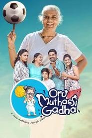 Oru Muthassi Gada (2016) Malayalam