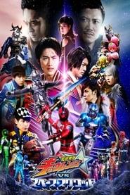 Poster Uchuu Sentai Kyuranger vs. Space Squad 2018