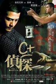 The Detective (2007)