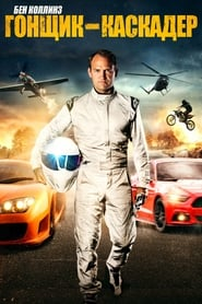 Watch Ben Collins Stunt Driver on Showbox Online