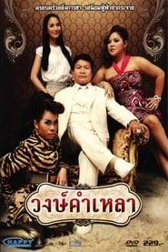 Wongkamlao (2009) Zalukaj Online Cały Film Lektor PL