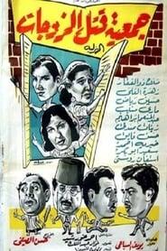 جمعية قتل الزوجات الهزلية 1962