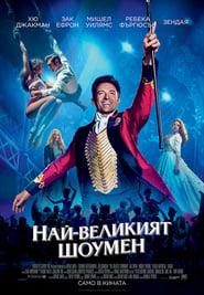 Най-великият шоумен / The Greatest Showman